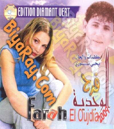 Farah El Oujdia