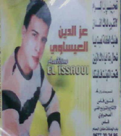 Azzdine Issaoui 2009